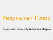 Логотип компании Результат Плюс