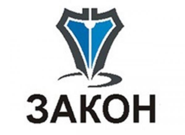 Логотип компании Закон