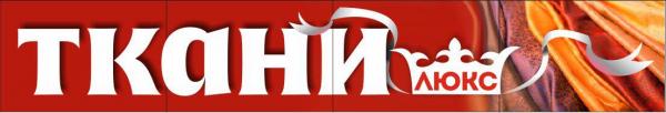 Логотип компании ТКАНИ ЛЮКС