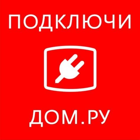 Логотип компании Дом.ру