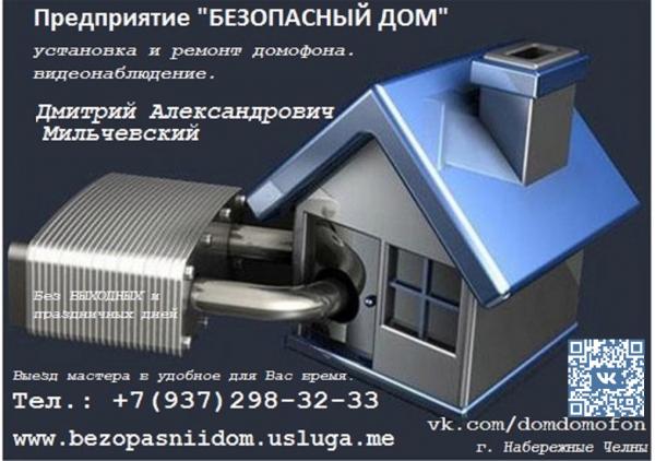 Логотип компании Предприятие  Безопасный Дом